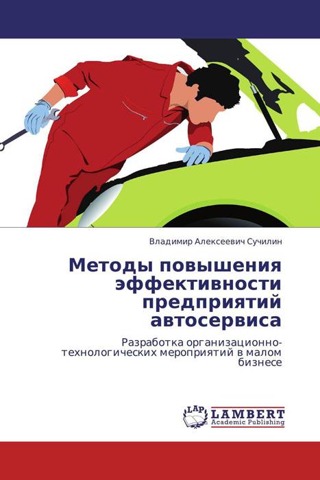 Методы повышения эффективности предприятий автосервиса частные объявления куплю малярное оборудование для автосервиса