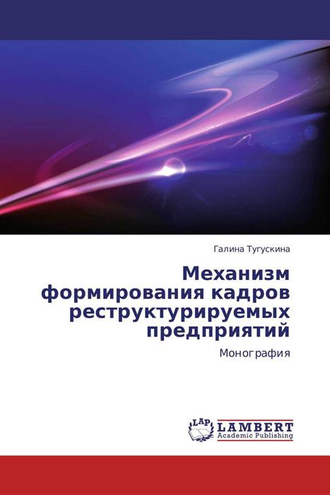 Механизм формирования кадров реструктурируемых предприятий