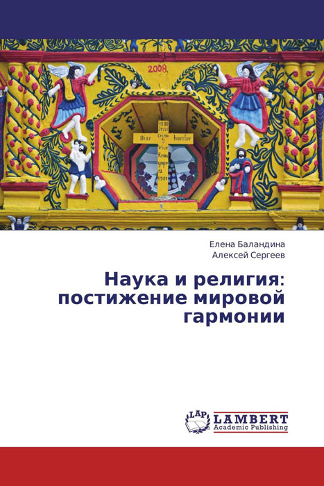 Наука и религия: постижение мировой гармонии наука и религия историческая перспектива