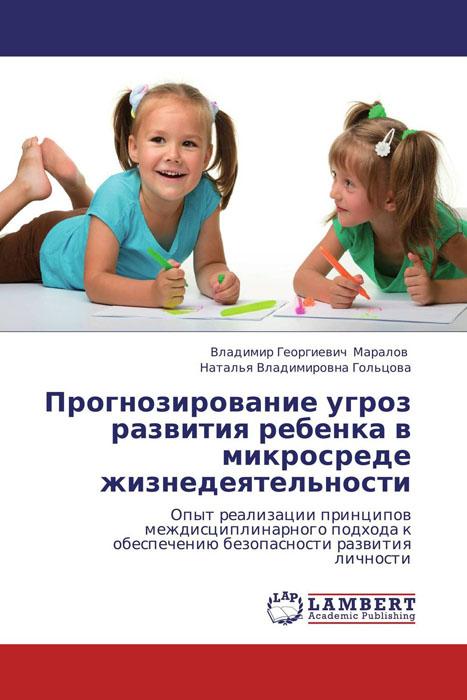 Прогнозирование угроз развития ребенка в микросреде жизнедеятельности календарь развития ребенка