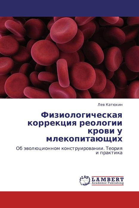 Физиологическая коррекция реологии крови у млекопитающих разият гасасаева und аминат рабаданова устойчивость эритроцитов крови при различных состояниях организма