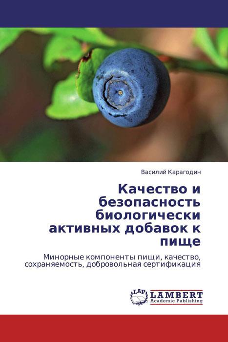 Качество и безопасность биологически активных добавок к пище бад эллаговая кислота украина