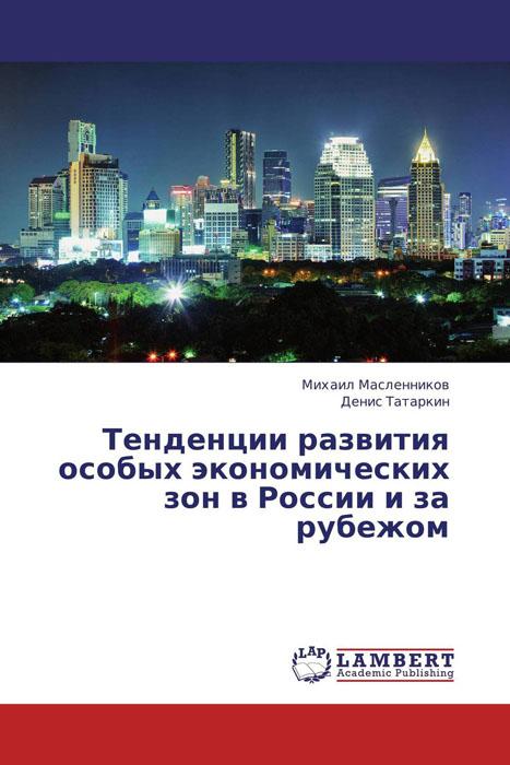 Тенденции развития особых экономических зон в России и за рубежом