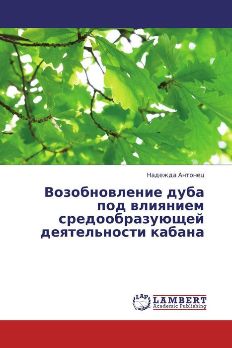 Возобновление дуба под влиянием средообразующей деятельности кабана