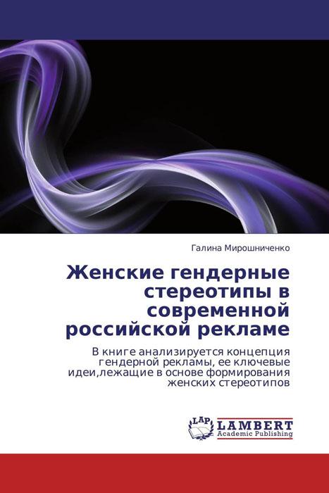 Женские гендерные стереотипы в современной российской рекламе