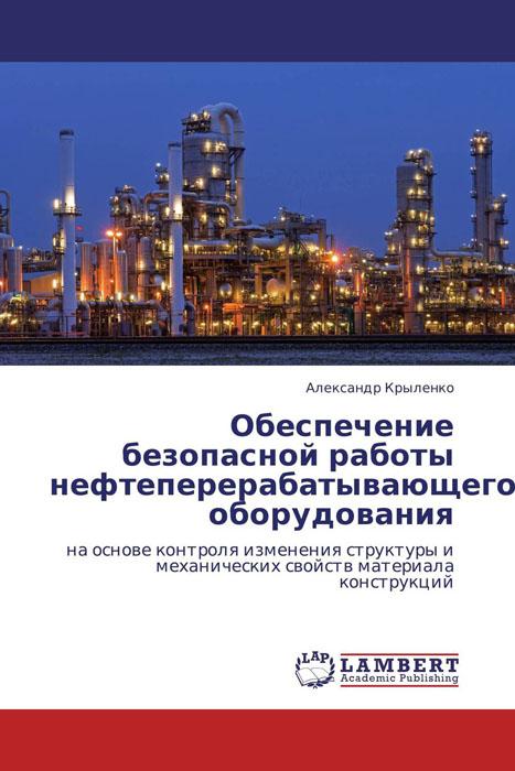 Обеспечение безопасной работы нефтеперерабатывающего оборудования правила устройства и безопасной эксплуатации водолазных барокамер