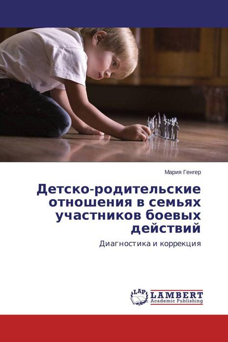 Детско-родительские отношения в семьях участников боевых действий т м харламова психология детско родительских отношений