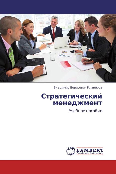 Стратегический менеджмент стратегический менеджмент минцберг
