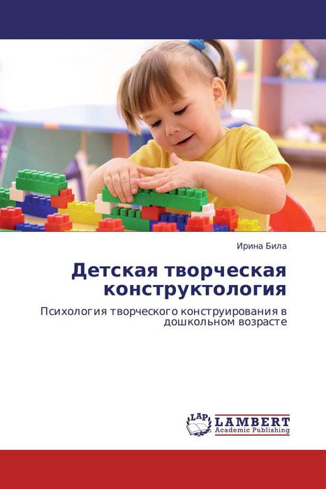 Детская творческая конструктология программа