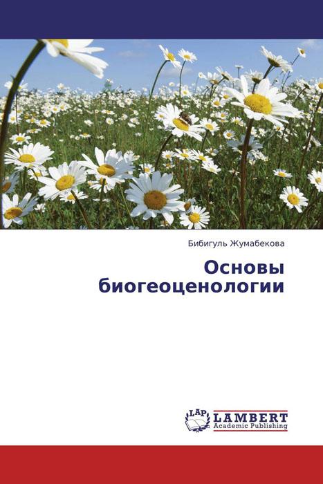 Основы биогеоценологии