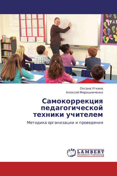 Самокоррекция педагогической техники учителем бражников м а становление методики обучения физики в россии как педагогической науки и практики