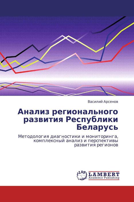 Анализ регионального развития Республики Беларусь игры для развития системного мышления