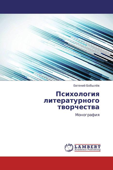 Психология литературного творчества ирина горюнова как издать книгу советы литературного агента