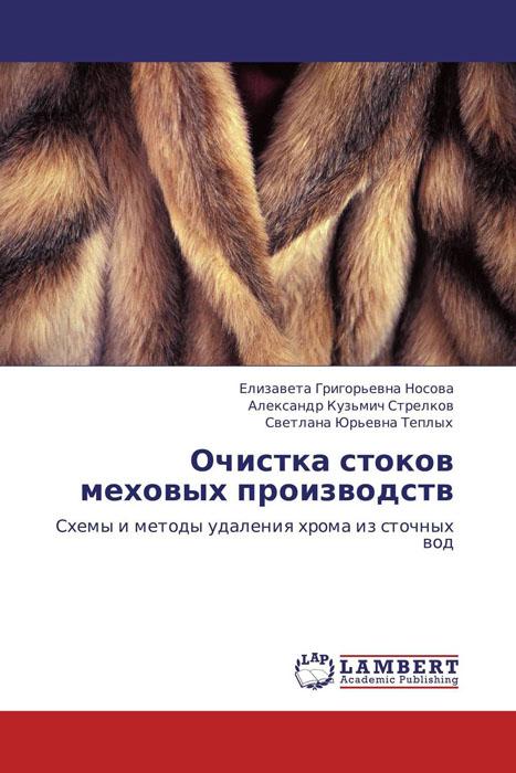 Очистка стоков меховых производств