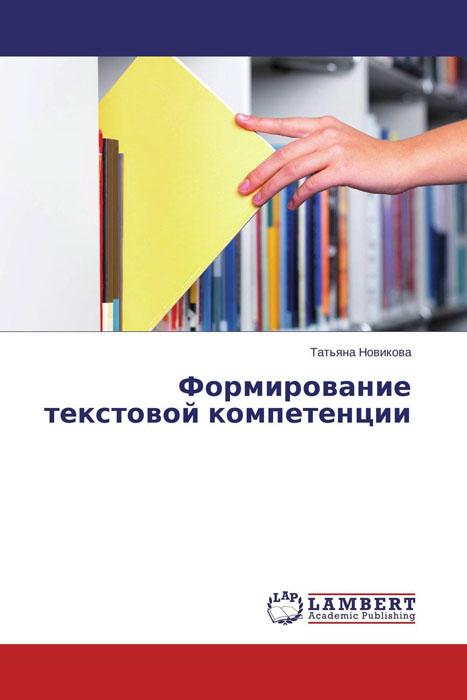 Формирование текстовой компетенции ольга бебина und валентина земцова формирование педагогической мобилизационно функциональной компетенции