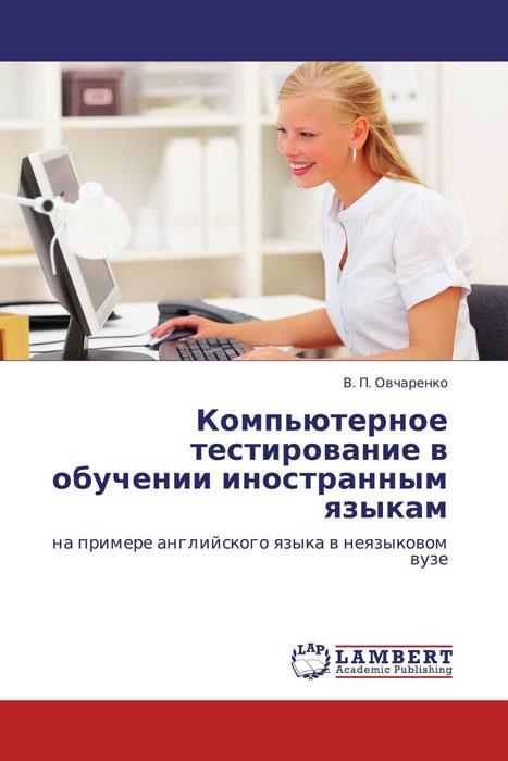 Компьютерное тестирование в обучении иностранным языкам