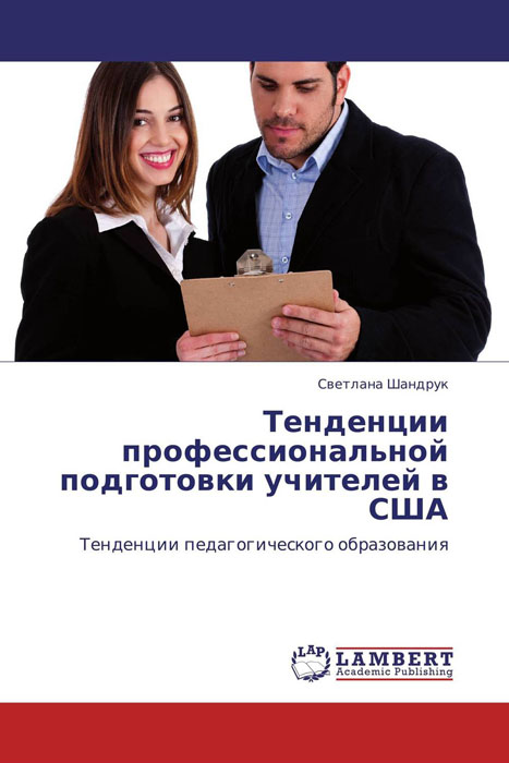 Тенденции профессиональной подготовки учителей в США перспективы развития систем теплоснабжения в украине