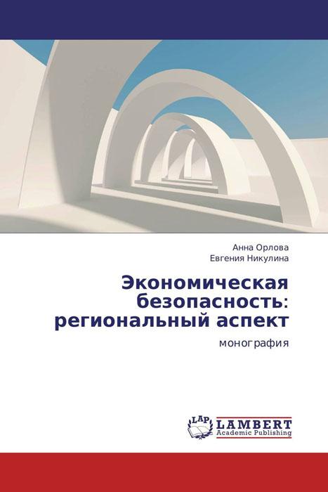 Экономическая безопасность: региональный аспект инкубаторских индюков белгородской области
