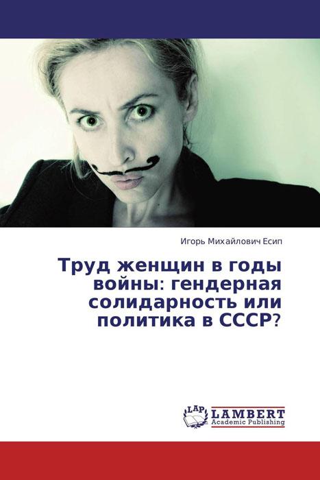 Труд женщин в годы войны: гендерная солидарность или политика в СССР? бланки удостоверение тракториста машиниста тракториста