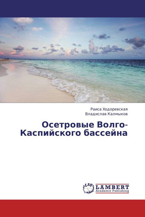 Осетровые Волго-Каспийского бассейна малек стерляди в калуге