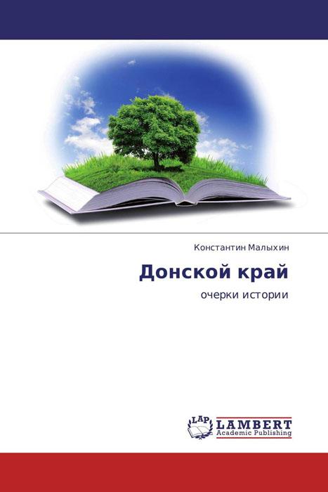 Донской край живанши история