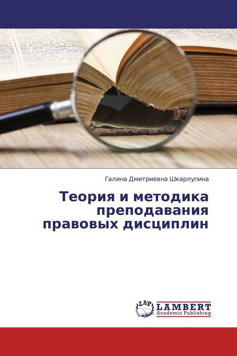 Теория и методика преподавания правовых дисциплин