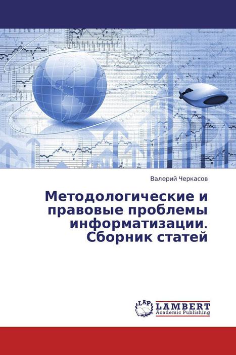 Методологические и правовые проблемы информатизации. Сборник статей
