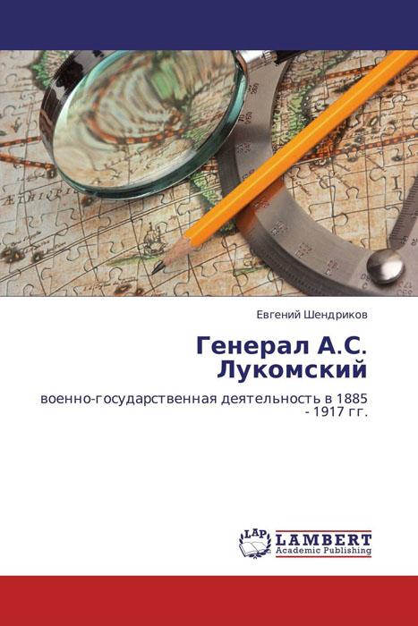 Генерал А.С. Лукомский многолетнюю траву в воронежской области