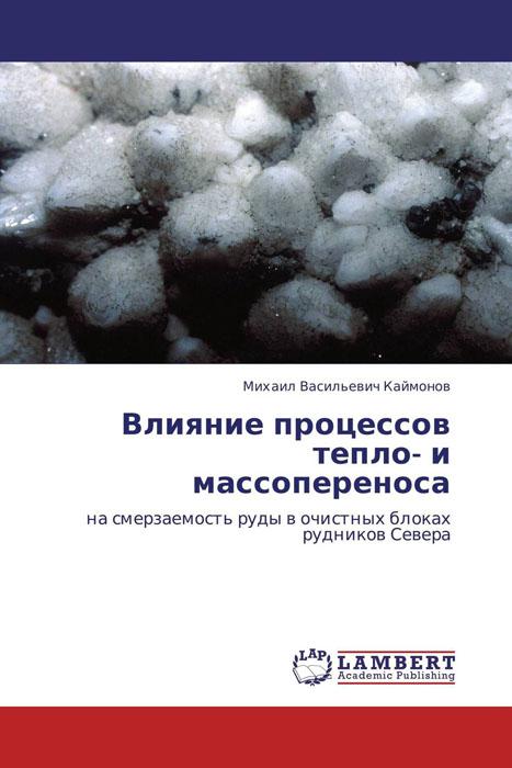 Влияние процессов тепло- и массопереноса приемный бункер с питателем для руды