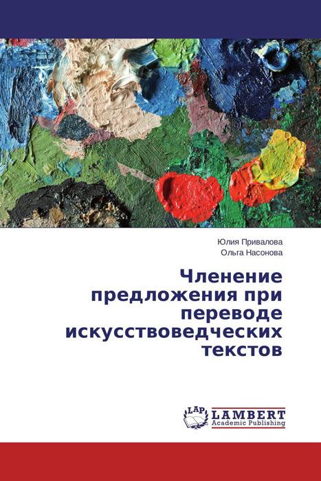 Членение предложения при переводе искусствоведческих текстов куплю бизнес предложения в томске