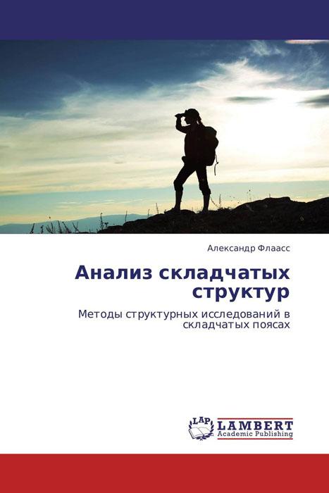 другими словами в книге Александр Флаасс