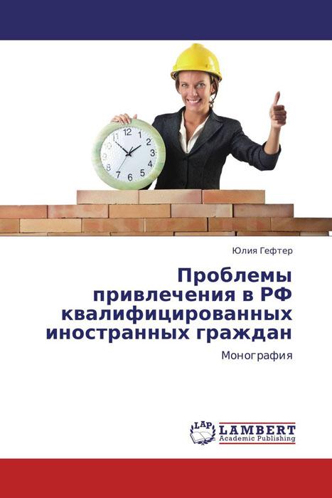 Проблемы привлечения в РФ квалифицированных иностранных граждан