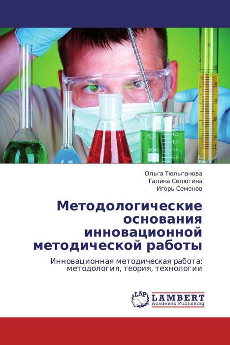 Методологические основания инновационной методической работы пермяков м теория виртуальных конструкторов