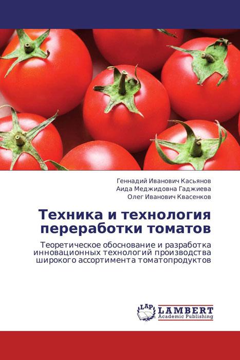 Техника и технология переработки томатов