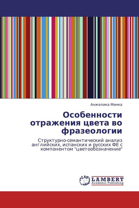 Особенности отражения цвета во фразеологии двигатель 1мз фе в красноярске