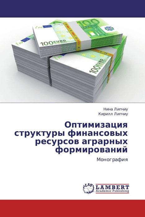 Оптимизация структуры финансовых ресурсов аграрных формирований куплю хороший дом в станице краснодарского края