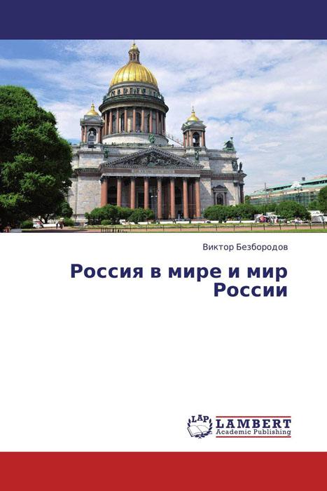 Россия в мире и мир России я а пляйс политология в контексте переходной эпохи в россии
