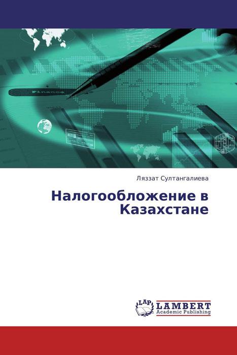 Налогообложение в Казахстане в казахстане мини клубни картофеля