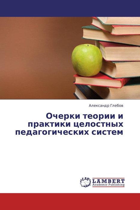 Очерки теории и практики целостных педагогических систем сокровища мировой мудрости теории практики советы беж