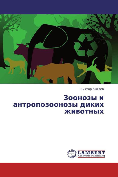 Зоонозы и антропозоонозы диких животных вирусный энтерит гусей вакцина