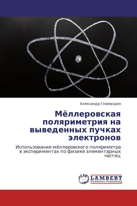 Мёллеровская поляриметрия на выведенных пучках электронов счетчики электронов и ядерных частиц