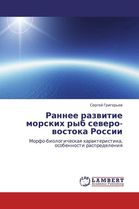 Раннее развитие морских рыб северо-востока России интернет зоомагазин рыб доставка по россии