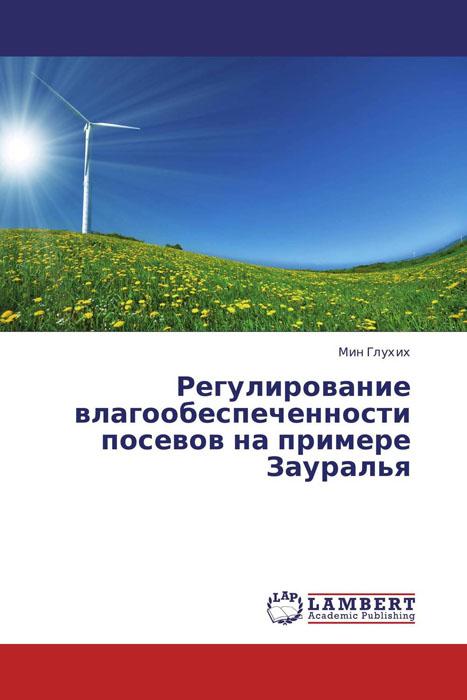 Регулирование влагообеспеченности посевов на примере Зауралья программа