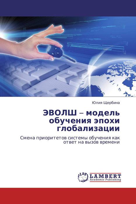 ЭВОЛШ – модель обучения эпохи глобализации какой параплан лучше после обучения для ч