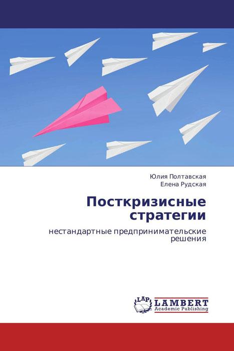Zakazat.ru: Посткризисные стратегии