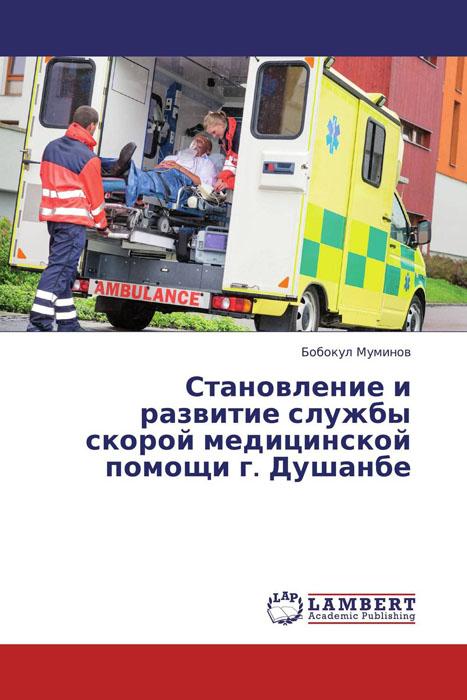 Становление и развитие службы скорой медицинской помощи г. Душанбе футляр укладка для скорой медицинской помощи купить в украине
