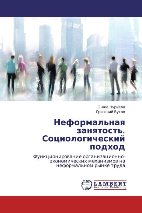 Неформальная занятость. Социологический подход очередь polo продам отдам татарстан