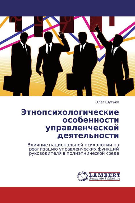Этнопсихологические особенности управленческой деятельности