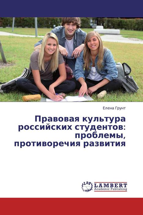 Правовая культура российских студентов: проблемы, противоречия развития
