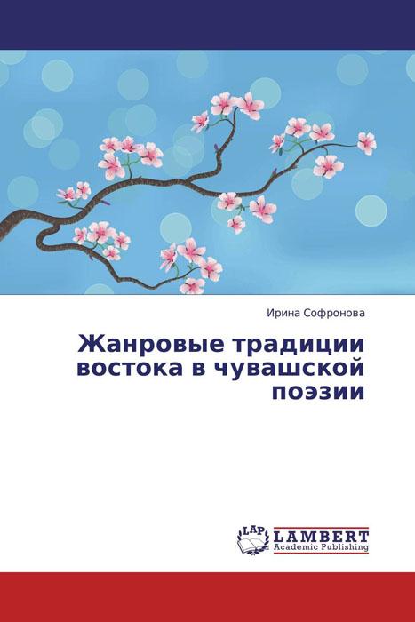 Жанровые традиции востока в чувашской поэзии